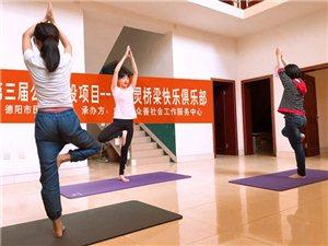 心灵桥梁快乐俱乐部启动仪式暨绘画、瑜伽训练课第1期活动(图片)