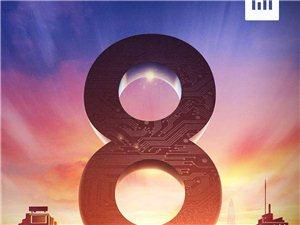 5月31日小米8周年新品发布会