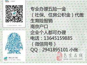 代缴南京及全国社保公积金,南京集体户口办理
