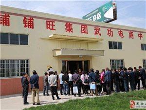乾县供销社主任张永辉一行来武功参观考察电子商务工作