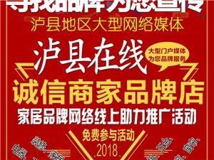 """泸县在线首届【家居建材】""""诚信商家""""网络评选活动"""