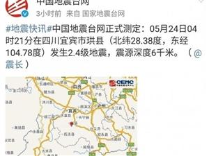 宜宾市珙县发生2.4级地震,震源深度6千米