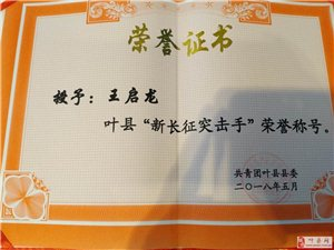 残疾大学生王启龙荣获澳门威尼斯人游戏官网新长征突击手荣誉称号