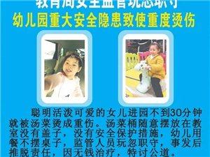 汉中3岁女童幼儿园被热汤烫伤