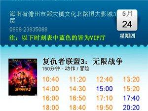 【电影排期】5月24日排期 看电影,来恒大影城!