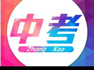 今年郑州中招八类考生享政策照顾