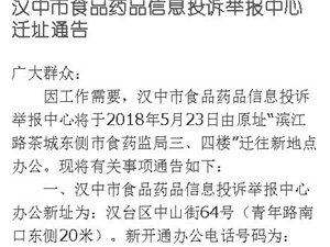 汉中市食品药品信息投诉举报中心迁址通告