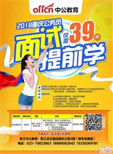 黔江中公先推出39元3天的课程,助力广大考生决胜市考!