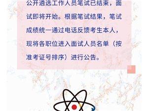 汉中市2018年市级党群机关公开遴选工作人员面试名单出炉