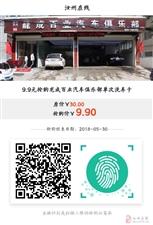 9.9元抢购龙成百业汽车俱乐部单次洗车卡