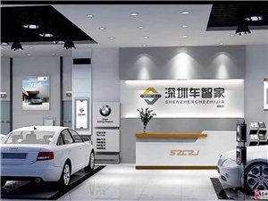 深圳车智家高州店招聘汽车销售多名!!!