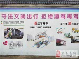 交警大队金孔中队全面更新围墙交通安全宣传栏