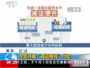 """关于印发寻乌县""""减证便民""""专项行动实施方案的通知"""