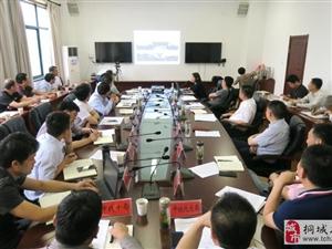 桐城东站、香铺站建筑方案和站区周边综合开发规划方案研讨会召开