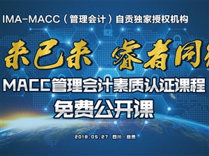 智邦培训富顺分校MACC管理会计素质认证公开课5月27日开课啦!!!