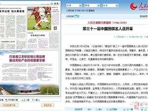 喜讯|嫘祖故里盐亭又上《人民日报》啦!
