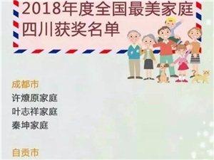 """2018年度全国""""最美家庭""""名单揭晓,盐亭这个家庭榜上有名"""
