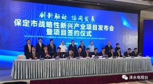 涞水参加2018中国・廊坊国际经济贸易洽谈会
