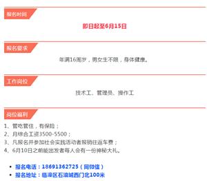 @临潼贫困大学生、高考生,这里招暑假工啦!(附:单位+工资)