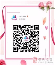 临潼之窗网上相亲平台,专为单身的你服务!