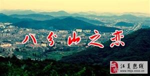 江夏热线第二部微电影《八分山之恋》开始招募演员啦!