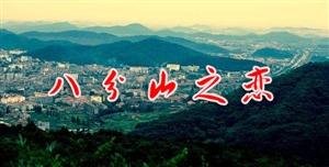 江夏�峋�第二部微�影《八分山之�佟�
