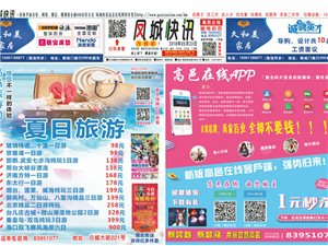 凤城快讯如约而至,开始投递!高邑旅游网夏日旅游给您不一样的体验!
