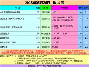 万博manbetx客户端苹果文化数字影城2018年05月26日排片表