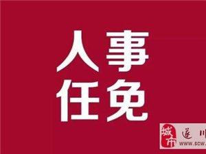 遂川发布王学平等22人任免领导职务的通知