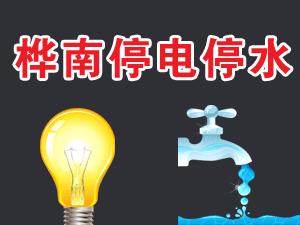 桦南停电停水专题信息