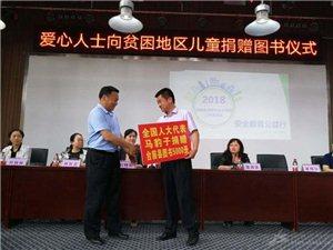 宝丰县马豹子捐赠十万元爱心图书 惠及全省四个深度贫困县