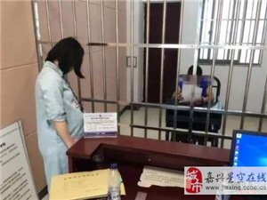 嘉兴女刑警怀孕九个月;还摸底抓了个逃犯
