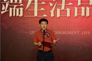 感恩丰都  品味生活――贵博・东方明珠『高端生活品鉴会』举行