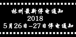 【停电】林州5月26日-27日停电通知!