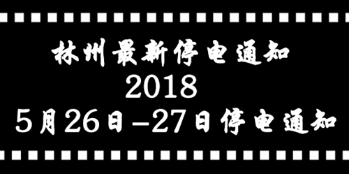 【停电】威尼斯人游戏网站5月26日-27日停电通知!