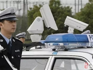 【提醒】威尼斯人游戏网站不仅摄像头拍违章,还增加了流动车辆测速,可得悠着点了