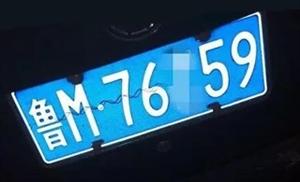博兴鲁M76*57司机朋友,为啥把人家行李给拉跑了?