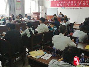 """旬阳县太极城文化研会举办""""《易经》与三太文化研读""""活动"""