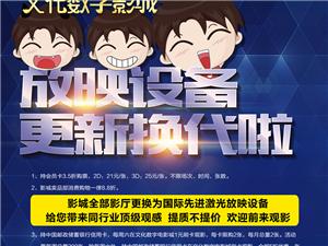 万博manbetx客户端苹果文化数字影城2018年05月28日排片表