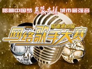 唱响中国梦・乌蒙古镇・城市最强音 昭通第四届网络歌手大赛