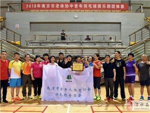 溧水区中老年羽毛球代表队打进南京市前四!