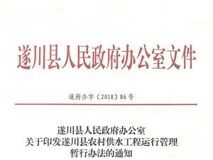 """遂川:�r村供水工程管理有""""�k法""""了!"""