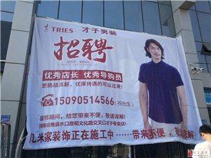 中国十大品牌男装《才子》服饰!招聘导购员