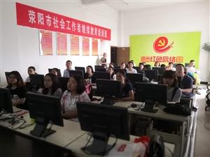 澳门威尼斯人注册市人社局2018社会工作者继续教育培训班顺利开办