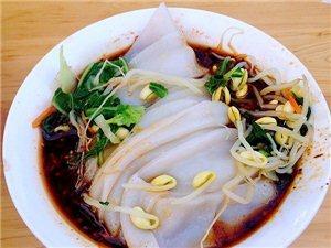 汉中美食――热面皮
