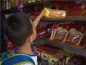学校周边卖的这种食品,可能伤害孩子健康!有关部门正在查,发现快举报!