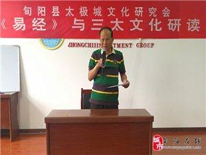 第三届旬阳县太极城文化研究会的总基调