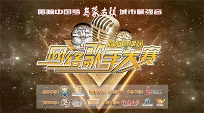 昭通第四届网络歌手大赛,冠军将获得8万元乌蒙古镇购房代金券