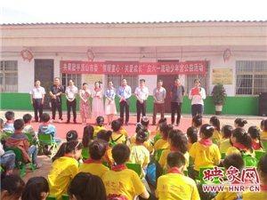 团平顶山市委庆六一流动少年宫公益活动在宝丰举行