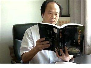 潘全耀:三太文化导读